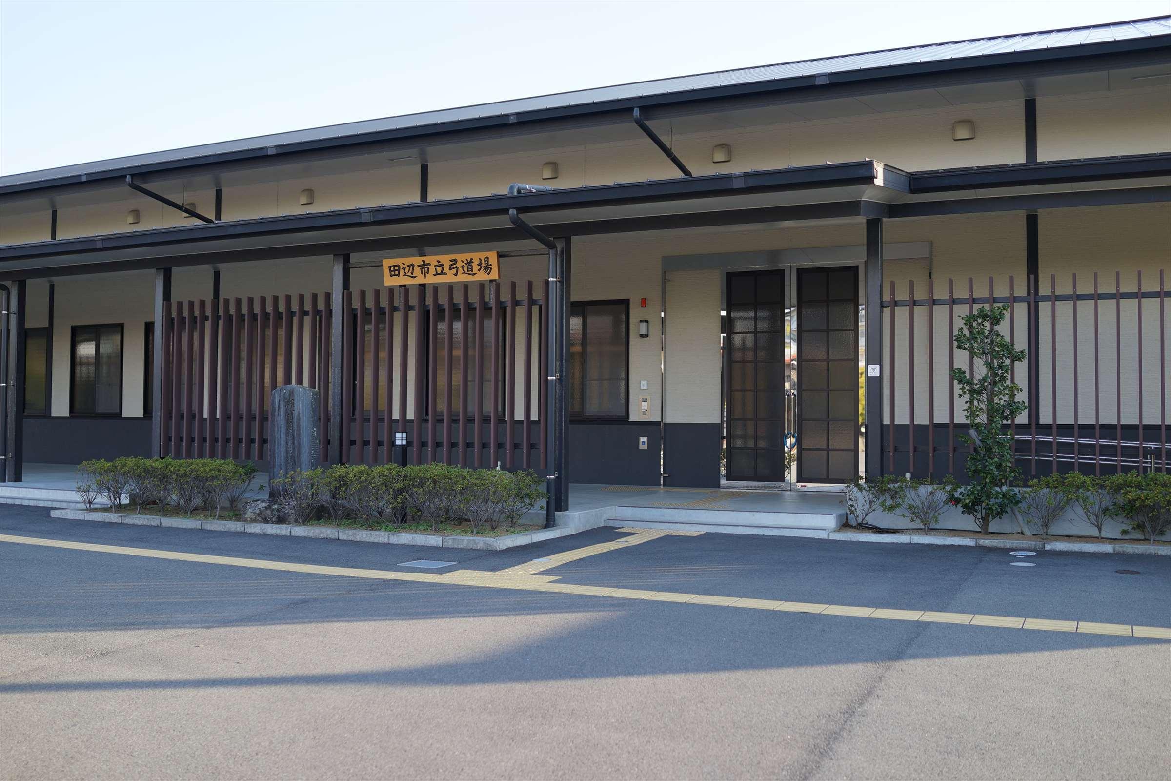 田辺市立弓道場