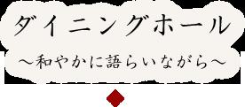 ダイニングホール 〜和やかに語らいながら〜