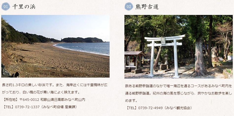 千里の浜・熊野古道