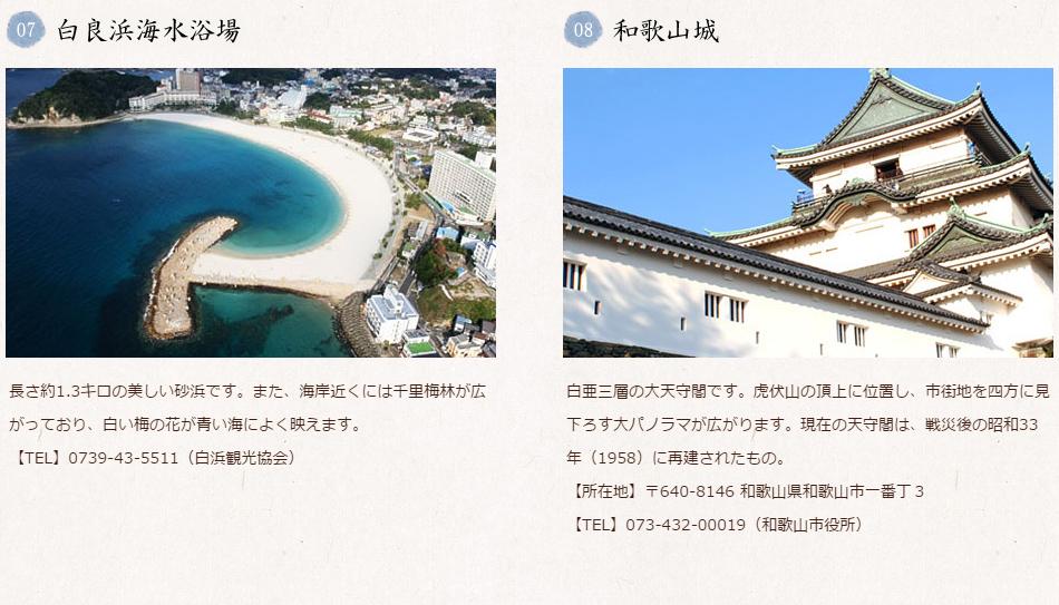 白良浜海水浴場・和歌山城