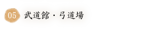武道館・弓道場